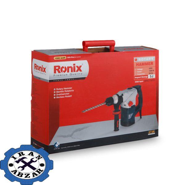 بتن کن رونیکس مدل 2736