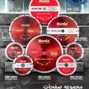 انواع صفحه سرامیک بر رونیکس