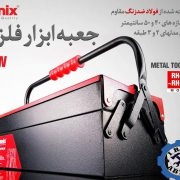 جعبه ابزار فلزی رونیکس